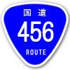 国道456号