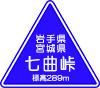 七曲峠(岩手・宮城県)