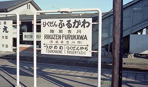 陸前古川駅の駅名表示板