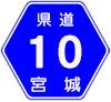 宮城県道10号