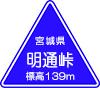 明通峠(宮城県)