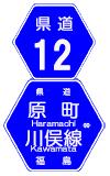 福島県道12号