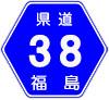 福島県道038号