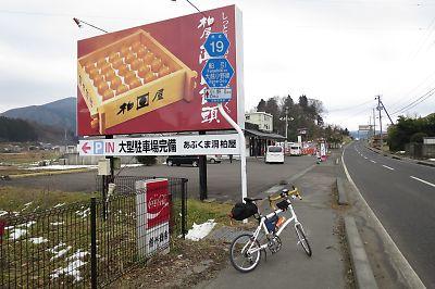 冬の阿武隈山地(船引・小野新町・四ツ倉)ツーリング