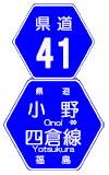 福島県道41号