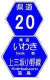 ふく福島県道20号
