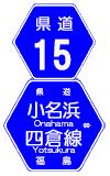 福島県道15号