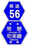ふく福島県道056号