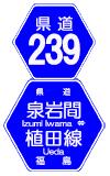 福島県道239号
