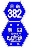 福島県道382号