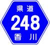 香川県道248号
