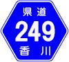 か香川県道249号