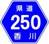 香川県道250号