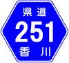 香川県道251号
