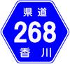 香川県道268号