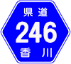 香川県道246号