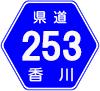 香川県道253号