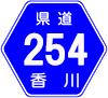 香川県道254号