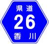 香川県道26号