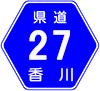 香川県道27号