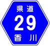 香川県道29号