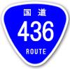 国道436号