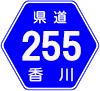 香川県道255号