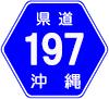 沖縄県道197号