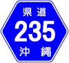 沖縄県道235号