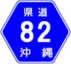 沖縄県道82号