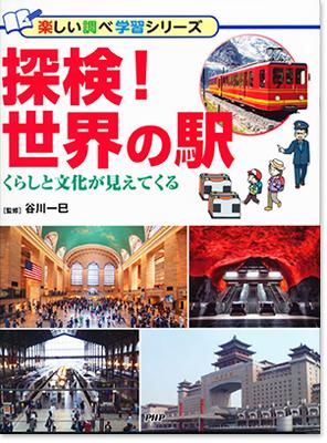 探検!世界の駅 くらしと文化が見えてくる/P楽しい調べ学習シリーズ