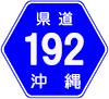 沖縄県道192号