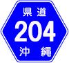 沖縄県道204号