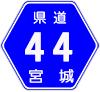 宮城県道44号