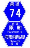 _福島県道74号