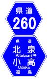 福島県道_260号
