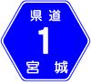 宮城県道1号