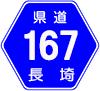 長崎県道167号