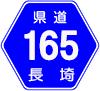 長崎県道165号