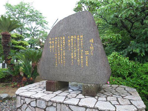 ユーミン歌碑(奈留島)