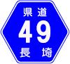 長崎県道49号