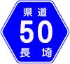 長崎県道50号