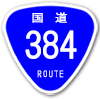 国道384号