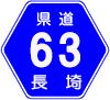 長崎県道63号