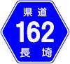 な長崎県道162号