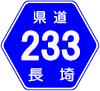 長崎県道233号