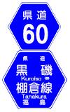 福島県道60号