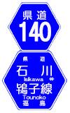 福島県道140号