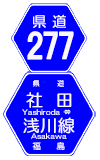 福島県道277号
