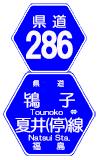 福島286号